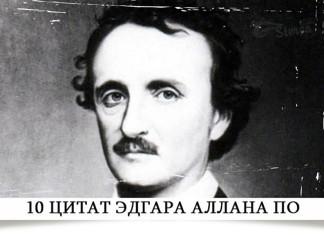 10 цитат Эдгара Аллана По