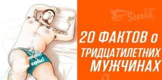 ФАКТОВ-о-тридцатилетних-мужчинах