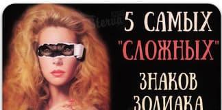 5 самых сложных знаков зодиака