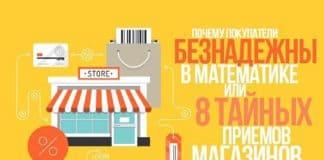 8 тайных приемов магазинов