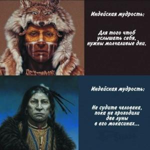 Мудрость индейцев 1-min