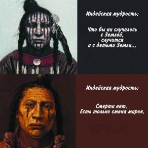 Мудрость индейцев 2-min
