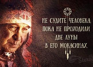 Мудрость индейцев