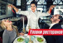 Уловки ресторанов