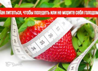 диета голодовка похудение