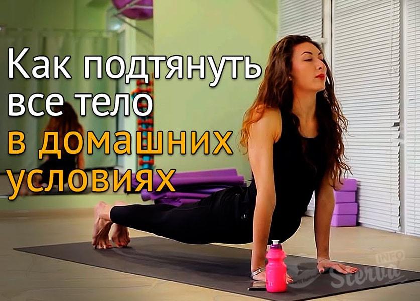 Подтягиваем тело в домашних условиях упражнения 539