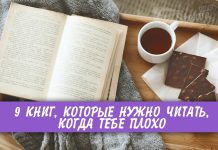 книги-когда-тебе-плохо-