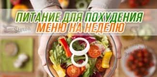 питание-для-похудения-меню-на-неделю