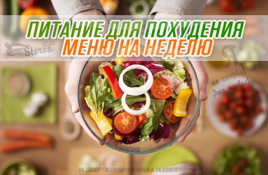 правильное-питание-вторник