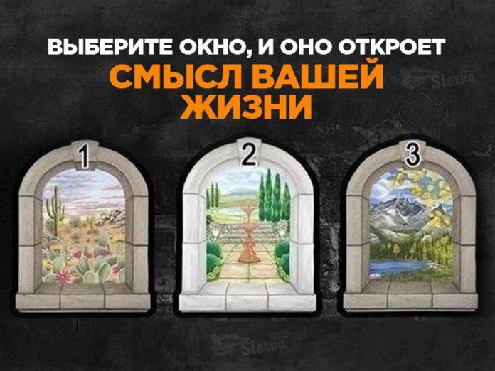 тест выбери окно