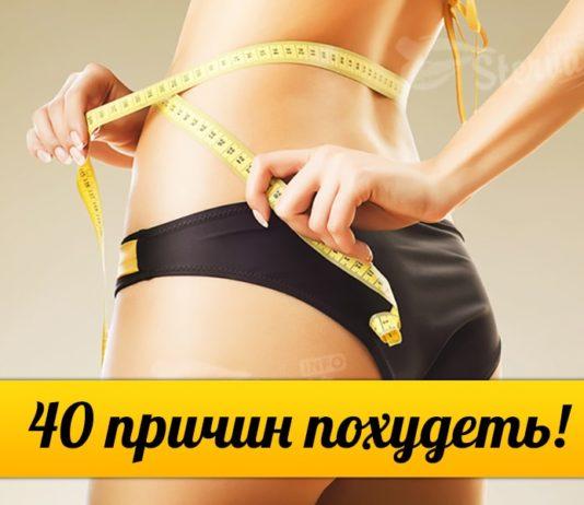 40-причин-похудеть
