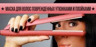 Маска для волос поврежденных утюжками