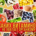 каких витаминов не хватает органиму