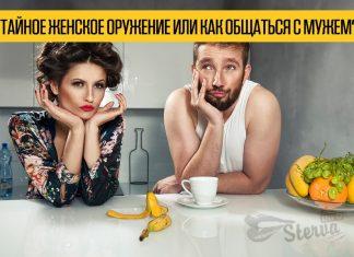 муж-и-жена