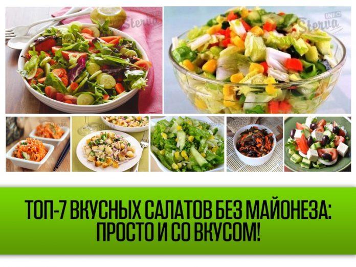 Простейшие салаты без майонеза рецепты с