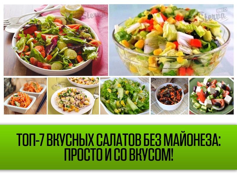 рецепты салатов без майонеза с ветчиной и