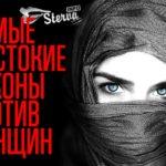самые жестокие законы против женщин