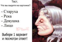 тест старуха девушка река