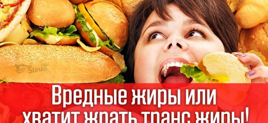 вредные-жиры