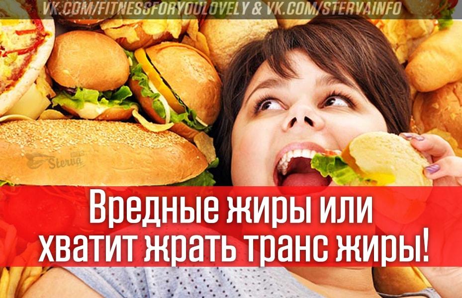 Транс жиры в свинине