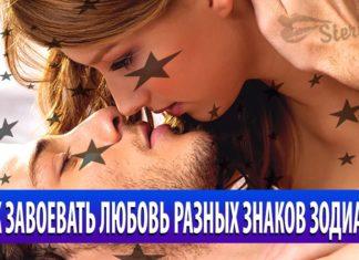 завоевать-любовь-по-знакам-зодиака