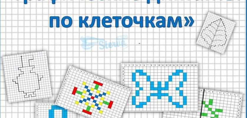 графические-диктанты-по-клеточкам-