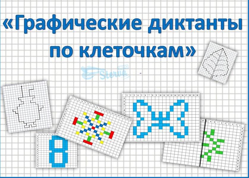 графический диктант - кораблик-min