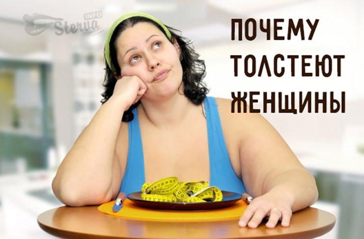 почему толстеют женщины