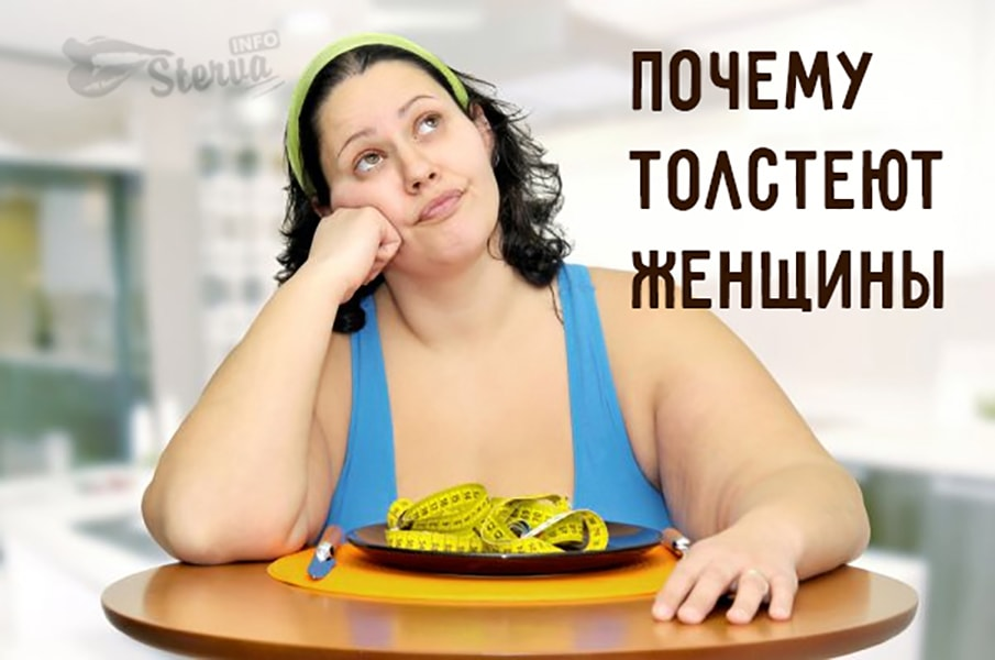 Как похудеть при болезни
