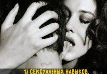 13-навыков-перед-которыми-не-устоит-мужчина