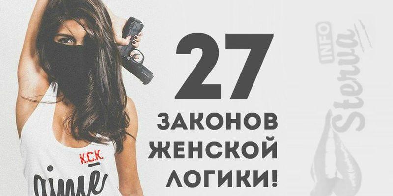 27-законов-женской-логики