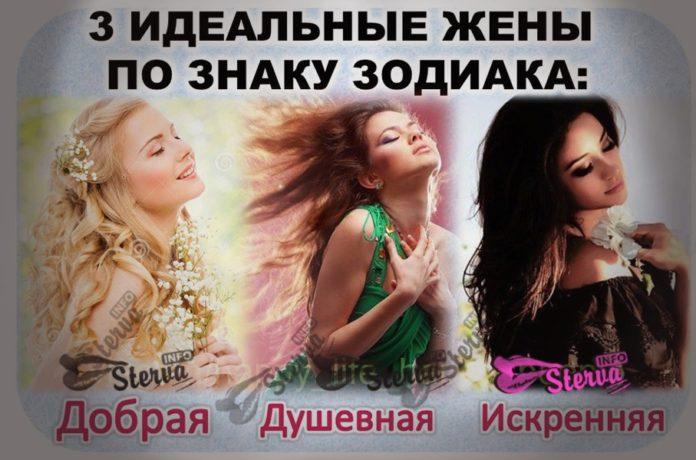 3-идеальные-жены-по-знаку-зодиака-