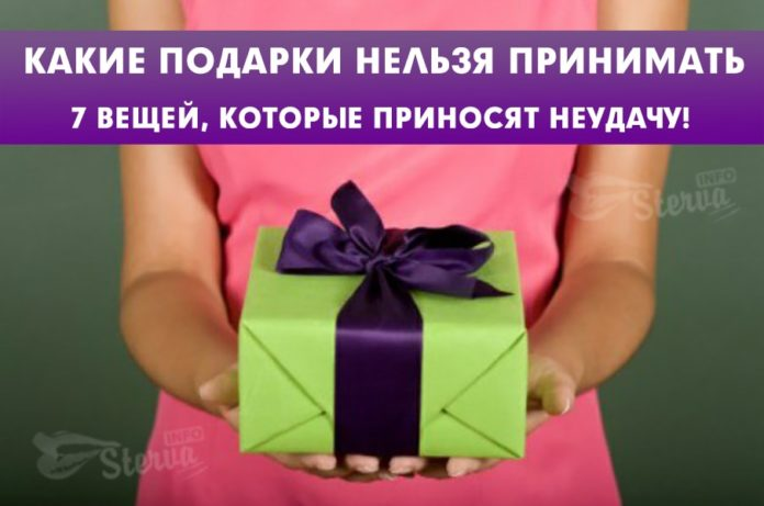 Почему нельзя раньше дарить подарки 48