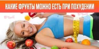 фрукты при похудении