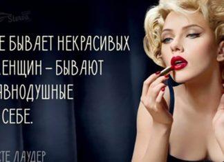 идеальный-тип-женщин