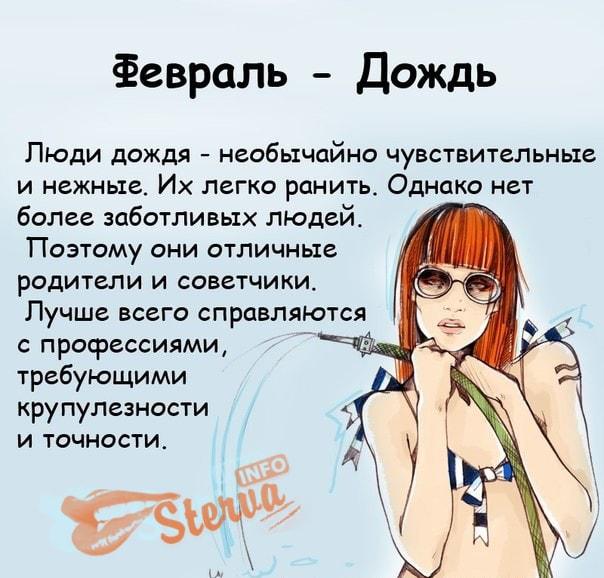 характер девушки февраль