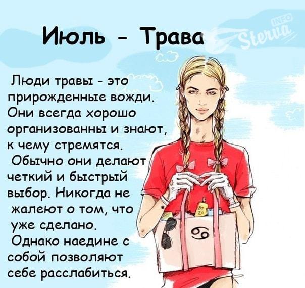 характер девушки июль