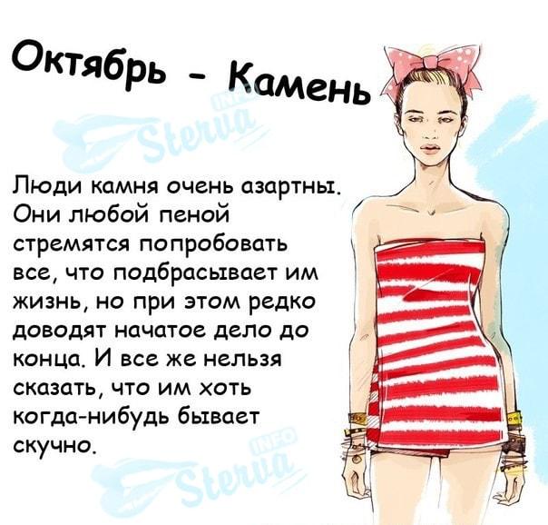 характер девушки октябрь
