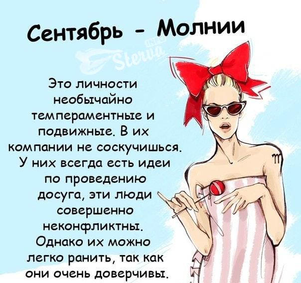 характер девушки сентябрь