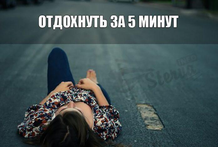 отдых за 5 минут