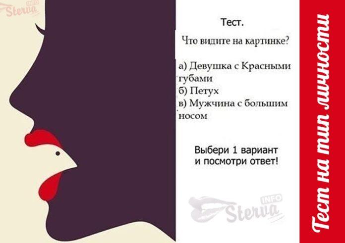тест-тип-личности-девушка-петух-мужчина-min
