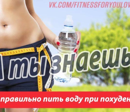 Как правильно пить воду при похудении