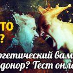энергетический-вампир-или-донор-пройти-тест
