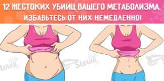жестокие-убийцы-метаболизма