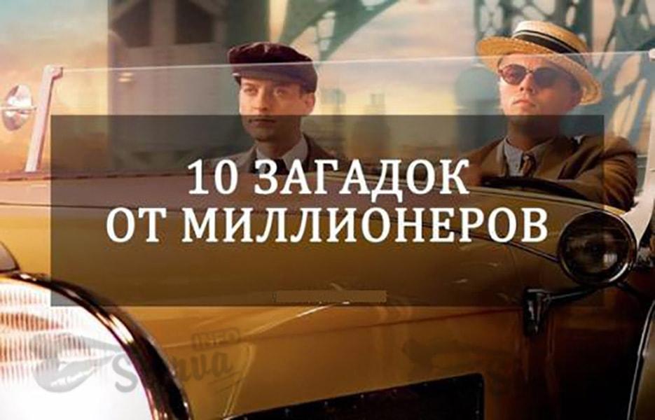 10 загадок от миллионеров