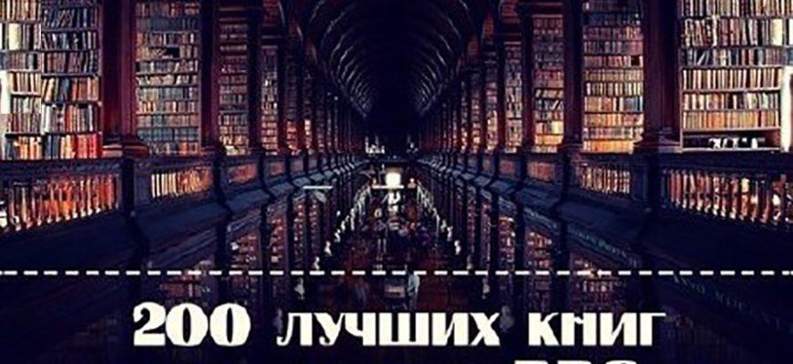 200-самых-читаемых-книг-