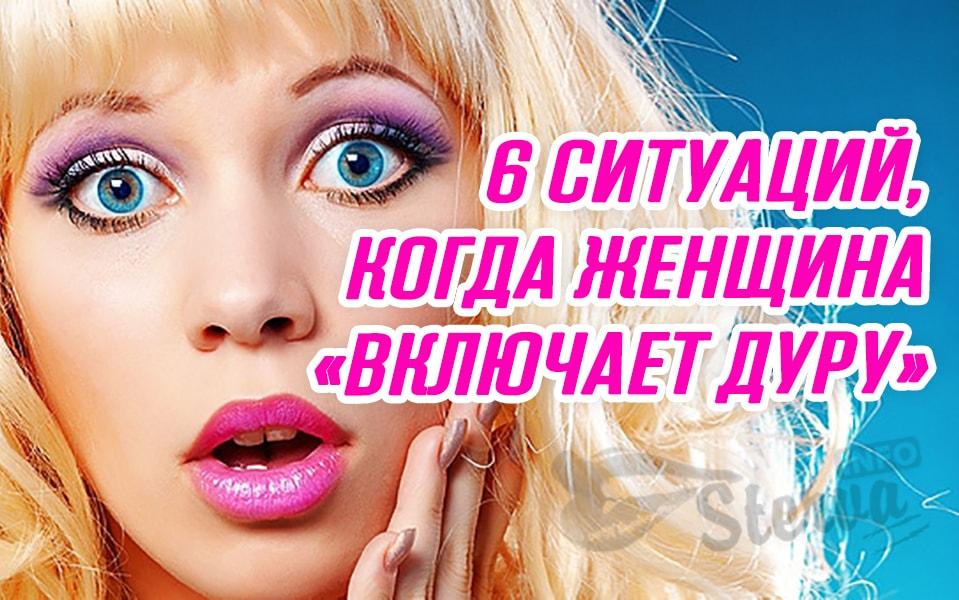 6-ситуаций,-когда-женщина-включает-дуру
