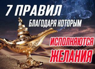 7-ПРАВИЛ,-БЛАГОДАРЯ-КОТОРЫМ-ИСПОЛНЯЮТСЯ-ЖЕЛАНИЯ