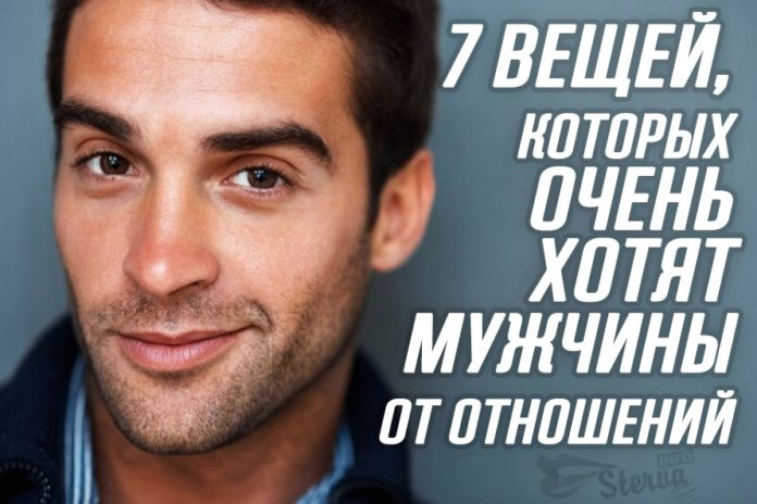 7-ВЕЩЕЙ,-КОТОРЫХ-ОЧЕНЬ-ХОТЯТ-МУЖЧИНЫ-ОТ-ОТНОШЕНИЙ