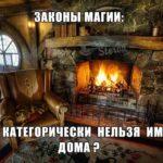 Что нельзя иметь в доме